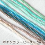 【卸売り】ハンドメイド用 ガラスビーズ ボタンカット2mm1連 グラスビーズ/アクセサリー/ピアス/ブレスレット/材料/資材 1510/beads36-1