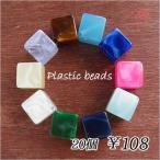 【卸売り】単価5.4円♪プラスチックビーズ♪マーブル♪キューブ♪10色♪20個★アクリル/ビーズアンドパーツ/アクセサリー/材料/1803/beads425