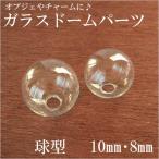 【卸売り】ハンドメイド用 ガラスドーム 球型10mm・8mm 10個 ガラス/パーツ/資材/材料/テラリウム/1512