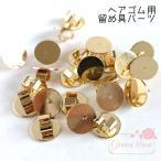 ヘアゴム用留め金具  10個 ゴールド 貼付 2105 ha-15