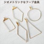 【卸売り】ジオメトリックなフープ金具♪ゴールド10個 パーツ/資材/材料/1601/kanagu116