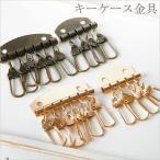 【卸売り】ハンドメイド用 キーケース金具 10個 レザークラフト パッチワーク