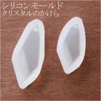 【レジン材料】モールド・シリコン型 クリスタルのかけら♪2サイズ♪1個★1612/型/ハンドメイド/レジンクラフト/mold-39-3