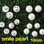 スマイルプリントパールビーズ10mm 20個/1608/Pearl38