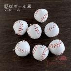 野球ボール風 チャーム 2個 /部活/応援/ボール/キーホルダー/アクセサリーパーツ/材料/2004/YM1-1560