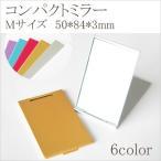 【ゆうパケット可】シンプルデザイン アルミコンパクトミラー Mサイズ 1個 6色 YM6-2040-2045