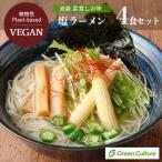 【送料無料】《新発売》塩ラーメン・池袋ビーガンラーメン 4食セット 動物性不使用スープ 菜食塩味 jn pns gc
