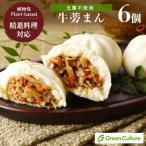 本格精進肉まん にくまん 65g×6個 台湾素食飯店
