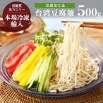 豆腐麺 500g 豆腐干糸 泰山 台湾産 とうふかんす 豆腐めん 豆腐カンス 豆腐加工品 業務用画像