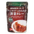 桜井食品 ベジタリアンのための野菜カレー 200g sr jn