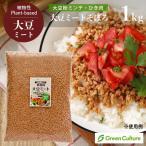 大豆ミート そぼろミンチ 1kg 大豆肉 大豆粉 ひき肉