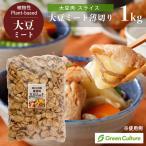 【業務用】大豆ミート薄切り(大豆肉、スライス) 1kg