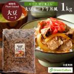 【業務用】大豆ミート牛丼風(ビーフ 切り落とし) 1kg