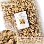 【業務用】大豆だけで作った大豆ミート ブロックタイプ(大豆肉、大豆粉) 1kg