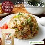 【ヴィーガン対応】菜食中華スープの素 (植物性中華だし) 五葷抜き 5g×30包(大)