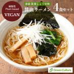 菜食 池袋ラーメン 4食セット 動物性不使用 スープ・乾麺 ダイエット 低カロリー