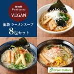 菜食 池袋ラーメンスープ 醤油・味噌 選べる全8包セット 動物性不使用