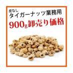 タイガーナッツ(皮なし) 1kg 皮無し【送料無料】【卸売り価格】