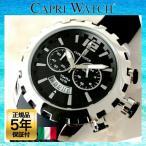 Capri Watch カプリウォッチ 時計 レース ラックス 46ミリ Art. 5213  腕時計 ユニセックス メンズ レディース クロノグラフ