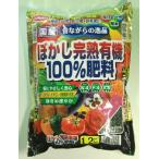 サンアンドホープ ぼかし完熟有機100%肥料 1.2kg | 活力剤 有機肥料