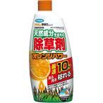 除草剤 オレンジパワー 1L フマキラー