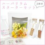 ハーバリウム手作りキット 花材 プリザーブドフラワー シリコンオイル ガラス瓶 説明書付き  フルセット イエロー