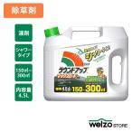 除草剤 ラウンドアップマックスロードAL 4.5L シャワータイプ 日産化学