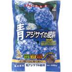 太田油脂 青アジサイの肥料 500G | 活力剤