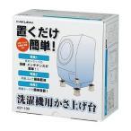 カクダイ 洗濯機用かさ上げ台 品番:437-100 JAN:4972353028245