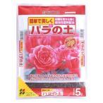 花ごころ バラの土 5L | 培養土