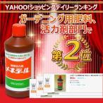 メネデール 植物活力素 500ml | 肥料 活力剤 アンプル剤