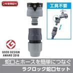 ホース 蛇口 アタッチメント 簡単 新製品 ラクロック蛇口セット G1028GY 適合蛇口 外径16〜18ミリ takagi タカギ 安心の2年間保証