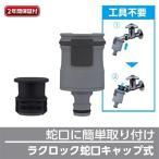 ホース 蛇口 アタッチメント 簡単 新製品 ラクロック蛇口キャップ式 G1064GY 適合蛇口 万能ホーム水栓呼径13 takagi タカギ 安心の2年間保証