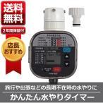 自動水やり タイマー かんたん水やりタイマー スタンダード GTA111 灌水 takagi タカギ 安心の2年間保証