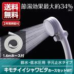 シャワーヘッド 節水 手元止水 浄水シャワー 送料無料 キモチイイシャワピタホースセットWT JSB122 takagi タカギ 安心の2年間保証
