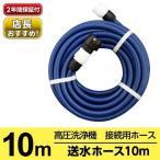 ホース 10m ケルヒャー 給水 送水ホース PH010NB 高圧洗浄機 蛇口 つなぐ takagi タカギ 安心の2年間保証