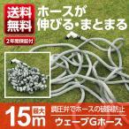 Yahoo!green tools Yahoo!店ホースリール 15m 伸びる ホース 丈夫 おしゃれ 日本製 ウェーブGホース R015ET 新商品 送料無料 タカギ takagi 安心の2年間保証