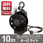 タカギ Takagi  ホース ホースリール オーロラLIGHT 10m BR  ブラウン おしゃれ 軽量  安心の2年間保証  R1410BR
