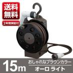 タカギ Takagi  ホース ホースリール オーロラLIGHT 15m BR  ブラウン おしゃれ 軽量  安心の2年間保証  R1415BR