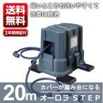 takagi タカギ オ-ロラSTEP 20m RG220TNB