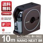 タカギ Takagi  ホース ホースリール NANO NEXT 10m  BR  ブラウン おしゃれ RM1110BR  安心の2年間保証