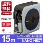 ホースリール おしゃれ タカギ 15m 軽い 送料無料 NANO NEXT15m RM1215GY takagi 安心の2年間保証