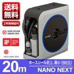ホースリール 20m おしゃれ タカギ 軽い 送料無料 NANO NEXT20m RM1220GY takagi 2年間保証
