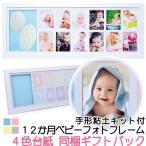 12ヶ月 ベビー用フォトフレーム 写真立て 赤ちゃん 手形 足形 粘土セット付 57×23cmタイプ 〜 出産祝いの記念品ギフトに