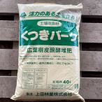 40リットル (20kg) 植木に最適のバーク堆肥