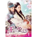 王は愛する DVD-BOX1 TCED-4155日本語字幕 日本語吹替 DVD仕様 代引き不可・同梱不可