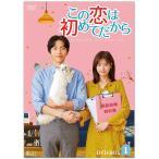 この恋は初めてだから 〜Because This is My First Life DVD-BOX1 TCED-4310ドラマ ラブコメディ 韓国 代引き不可・同梱不可