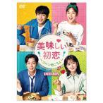美味しい初恋 〜ゴハン行こうよ〜 DVD-BOX KEDV-0679 代引き不可・同梱不可