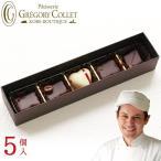 七夕 チョコレート ギフト 高級 お菓子 配る 大人 ボンボンショコラ 5個入 ブランド