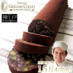 母の日 チョコレート ギフト スイーツ 高級 取り寄せ お菓子 ブーダン・オ・ショコラ